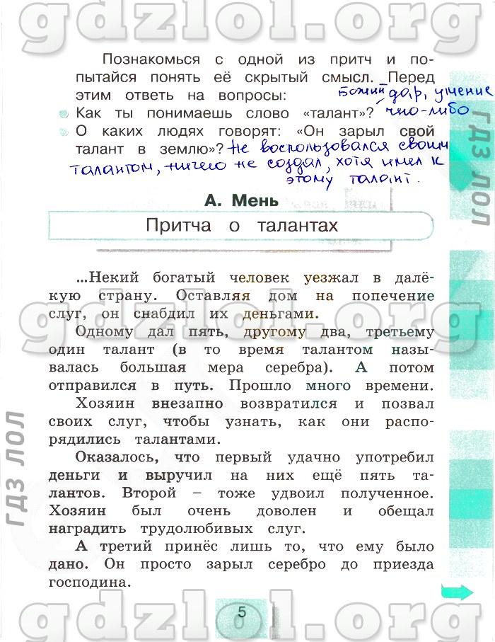 Гдз литературное чтение 3 класс кубасова учебник