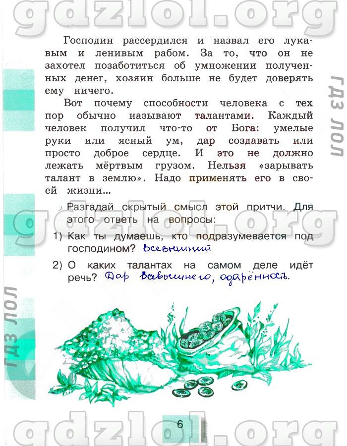 Часть гдз 4 2 кубасова ответы по класс литературе