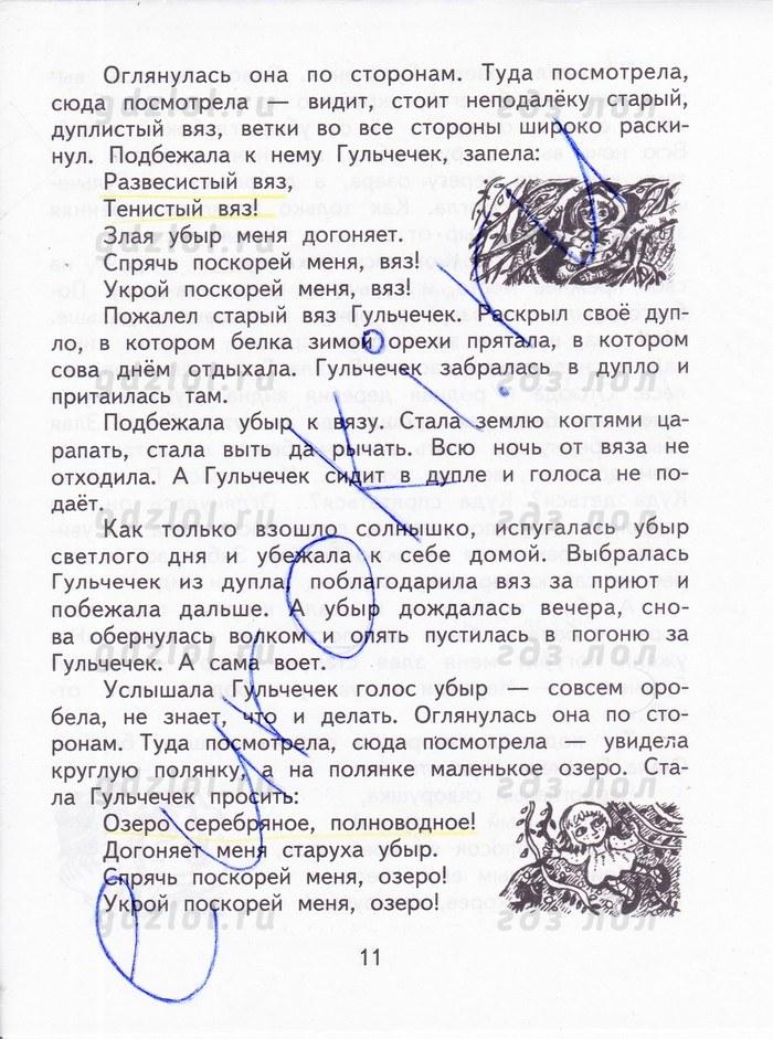 Решебник по литературному чтению 2 класс малаховская ответы
