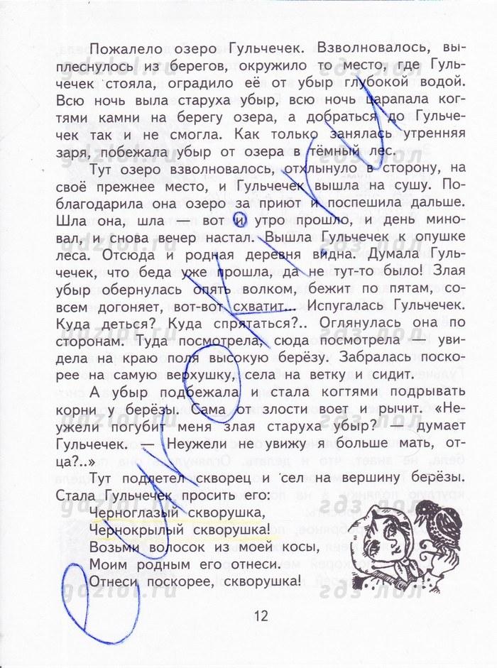 по литературное гдз чтение малаховская рабочая тетрадь 4 класс