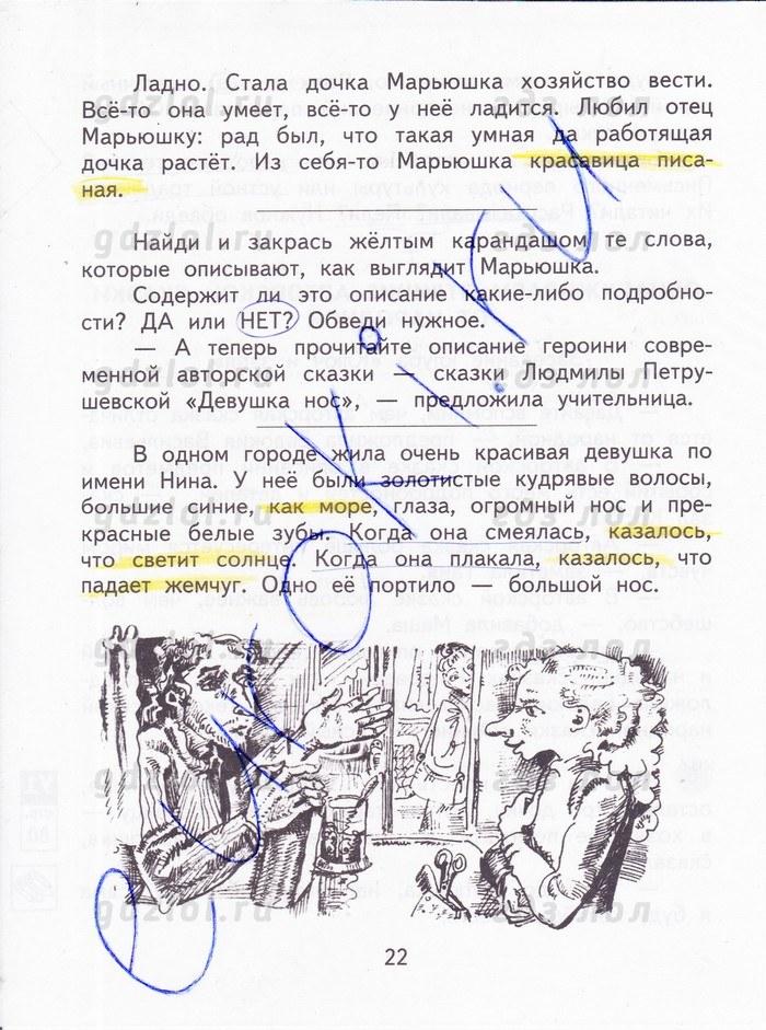 4 литературное гдз чтение тетради клаас малаховская по