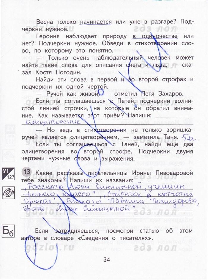 ГДЗ по литературному чтению за 2 класс Чуракова Н.А. рабочая тетрадь ответы