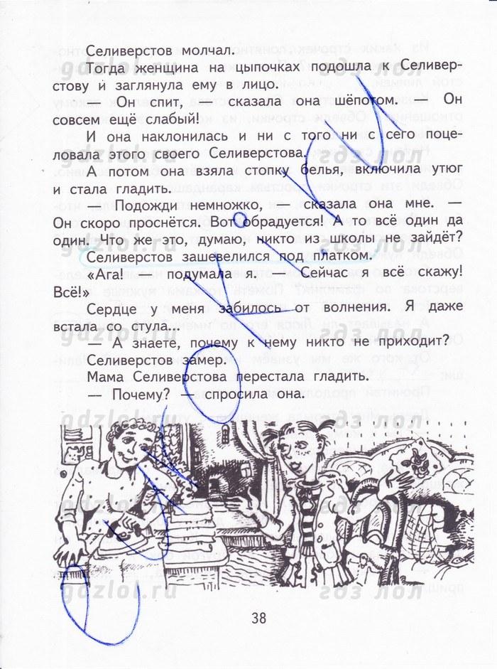 тетради гдз клаас малаховская по чтение литературное 4
