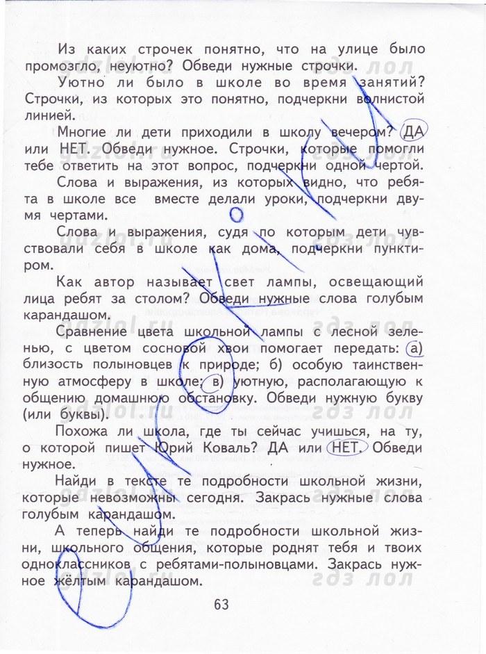 гдз по чтению 4 класс малаховская рабочая тетрадь 2