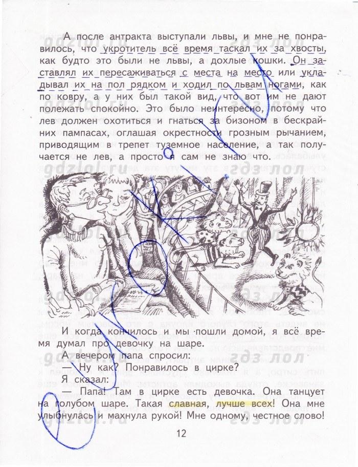 Решебник По Литературе 4 Класс 2 Часть Чуракова