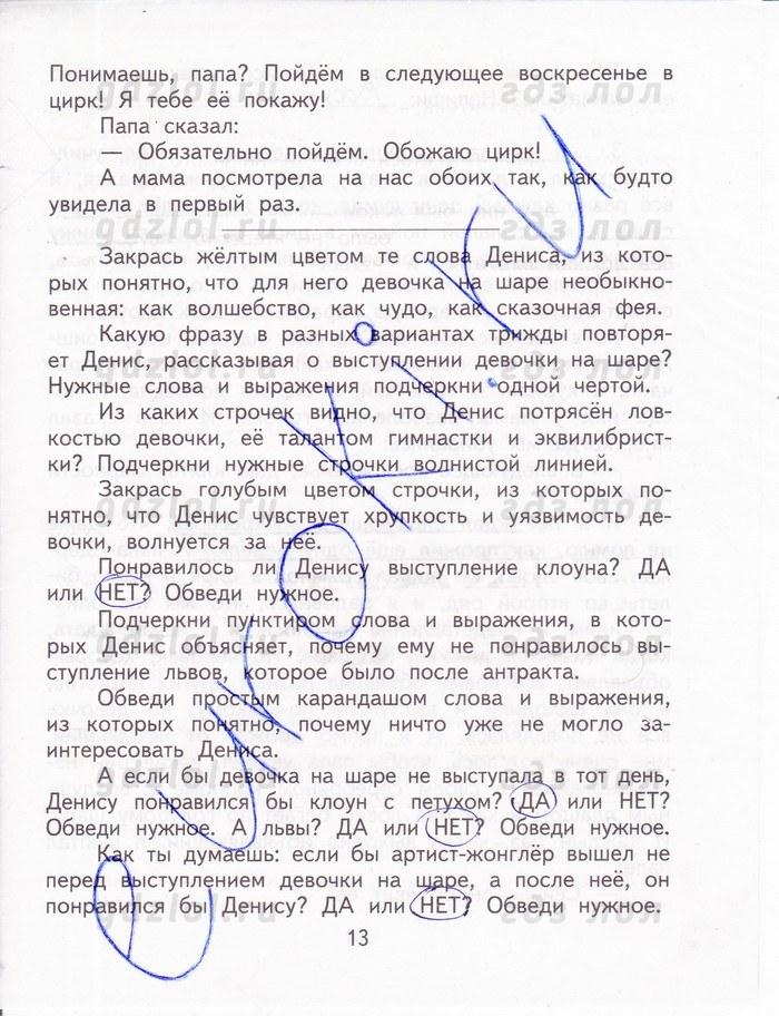 Чуракова Н.А., Малаховская О.В. Литературное чтение. 2 класс