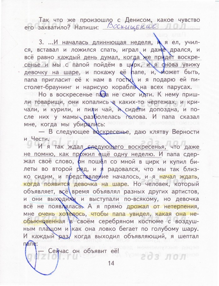 ГДЗ по Русскому языку для 2 класса Чуракова Н.А. часть 1, 3
