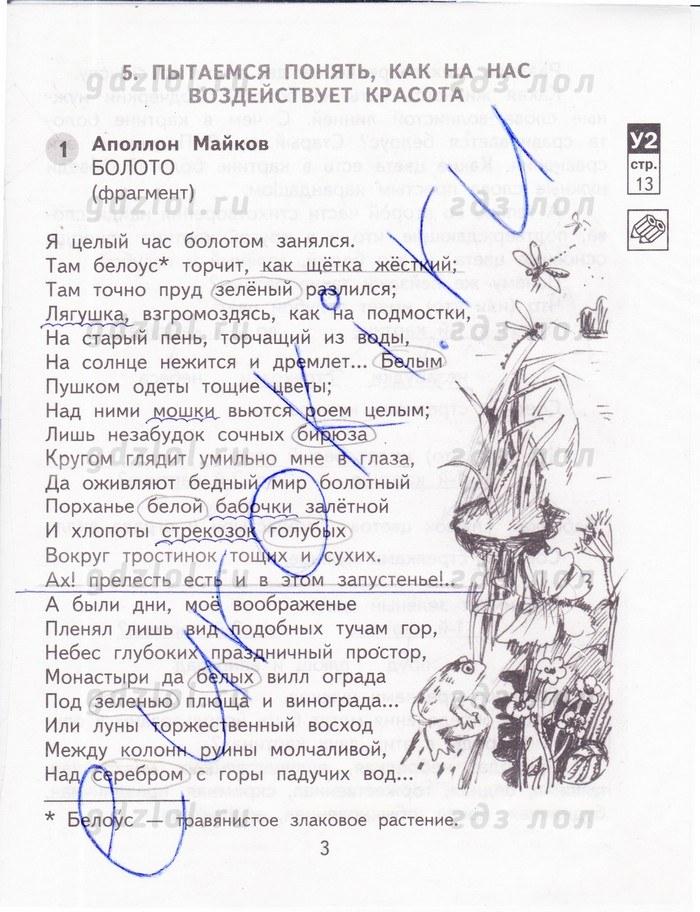Гдз по литературе 3 класс учебник лазарева