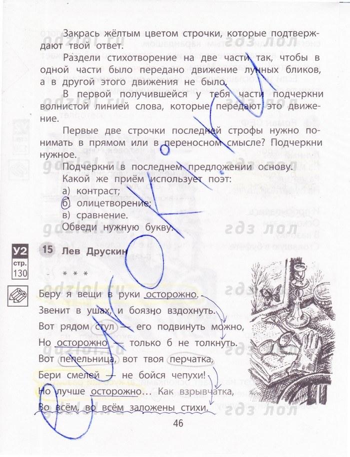 Гдз По Литературному Чтению 4 Класс 2100 Рабочая Тетрадь