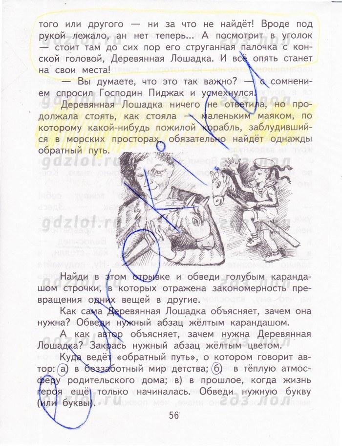клаас гдз литературное по малаховская чтение 4 тетради