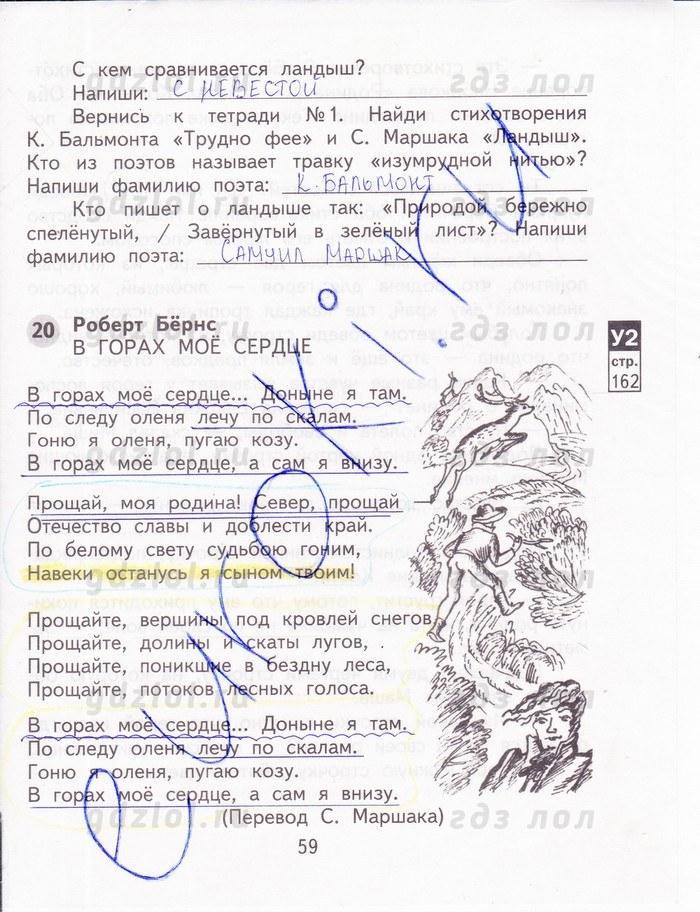Гдз по тетради литературное чтение 4 клаас малаховская