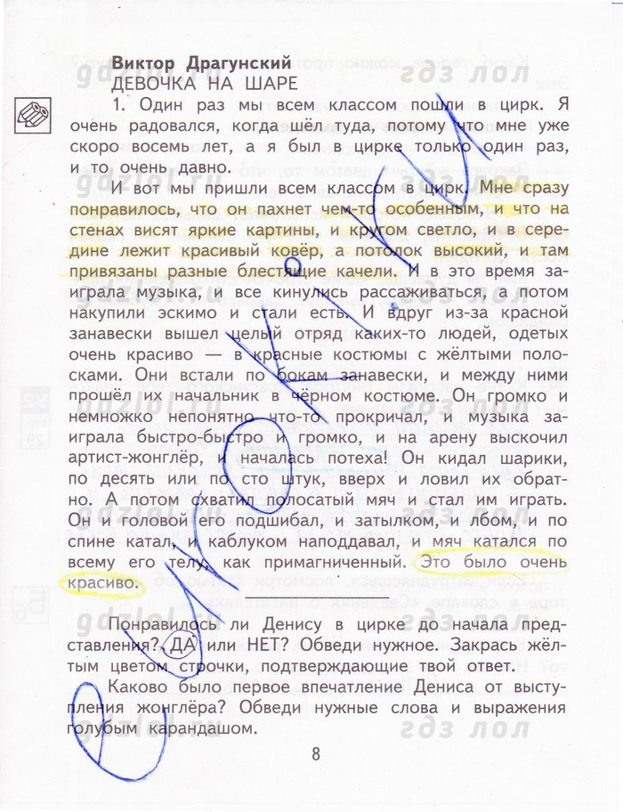 Гдз 4 Класс Чтение Чураковой