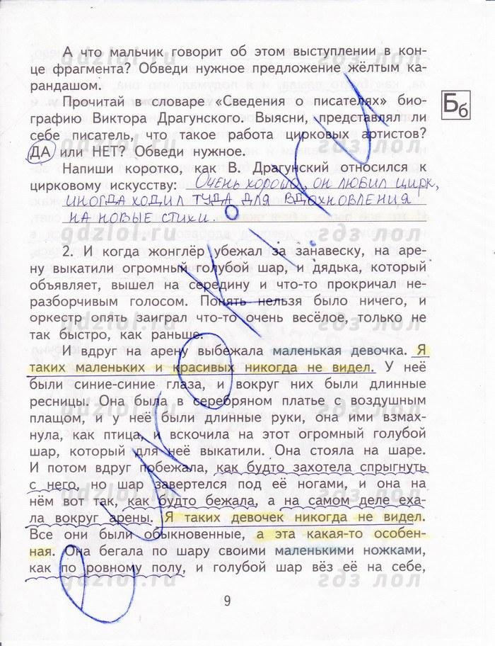 Рабочая тетрадь по Литературе 2 класс Малаховская Часть 1