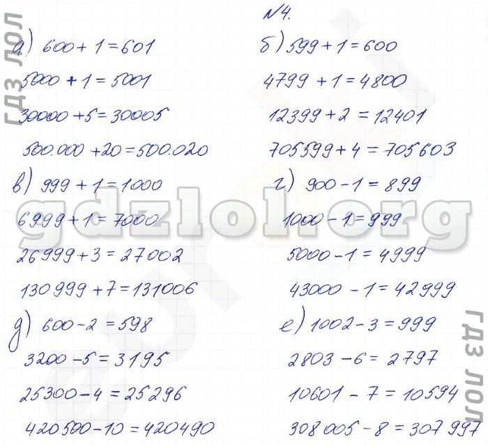 Учебник математика 4 класс башмаков