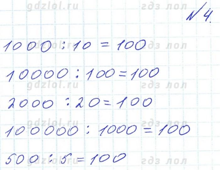 Математика 4 класс (учебник)