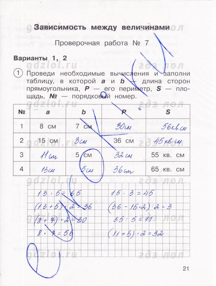 Гдз по математике контрольная тетрадь 4 класс чуракова