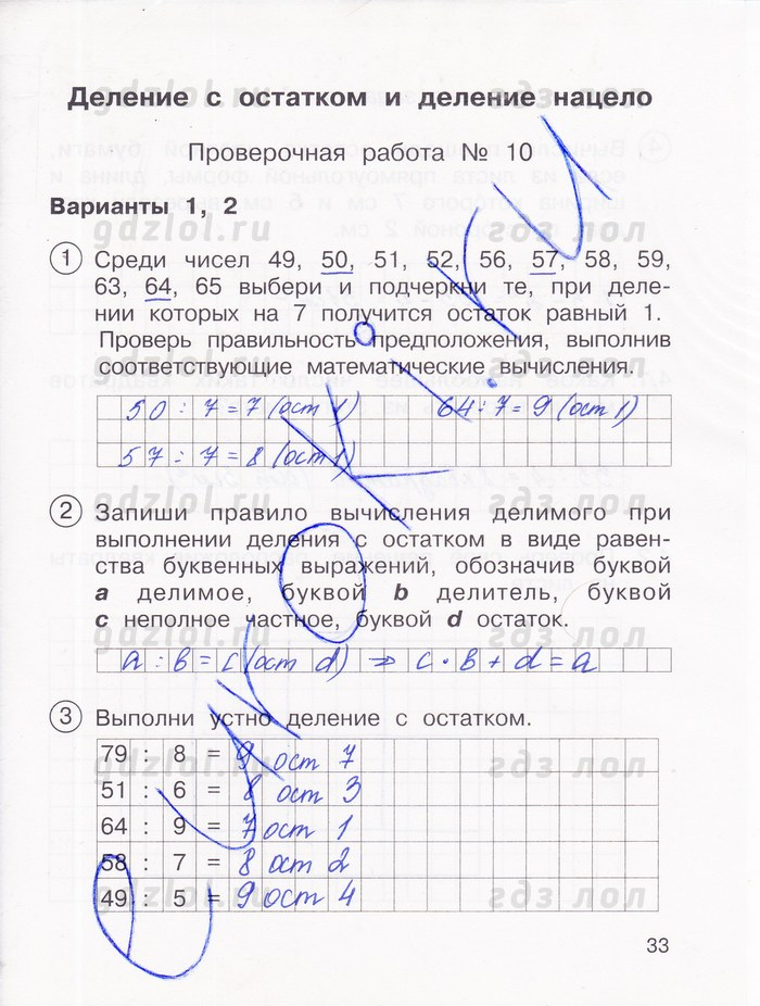 Гдз математика 2 класс проверочные работы чуракова
