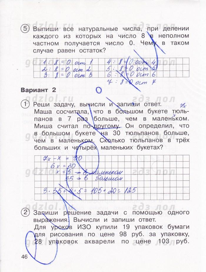Гдз По Математике 2 Класс Чураковой