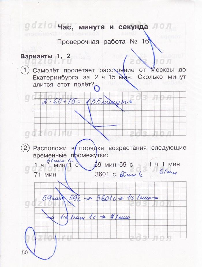 Р. Г. Чуракова, Л. Г. Кудрова Окружающий мир. 4 класс. Проверочные работы в тестовой форме