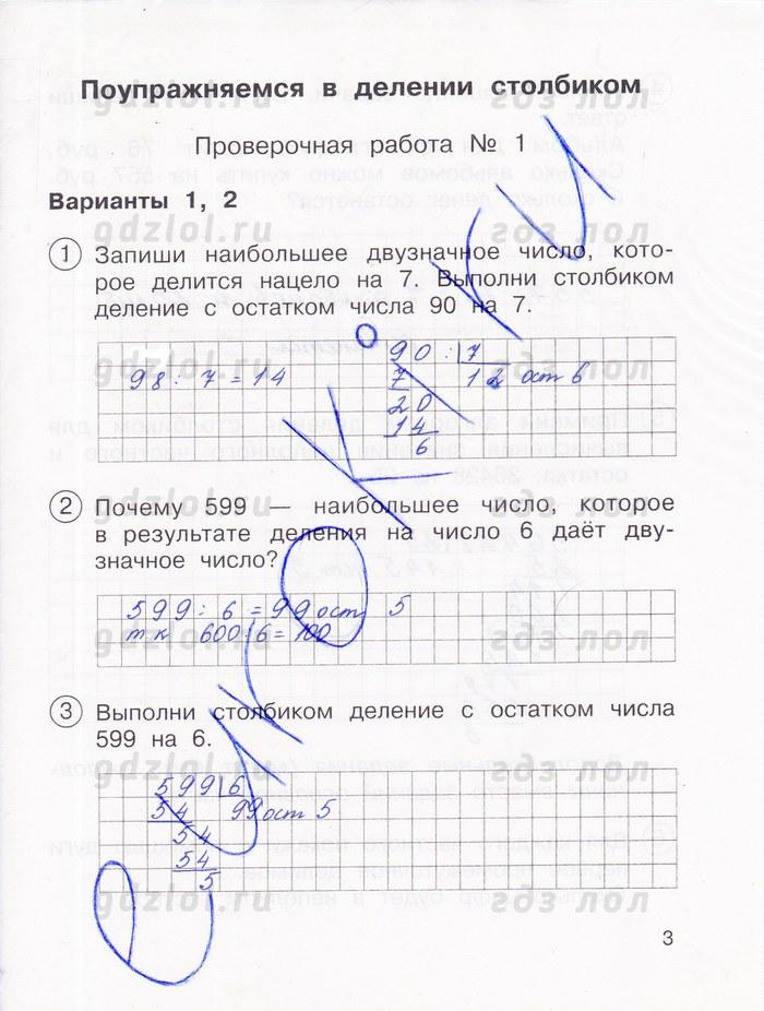 Класс чуракова 2 решебник г математике по р