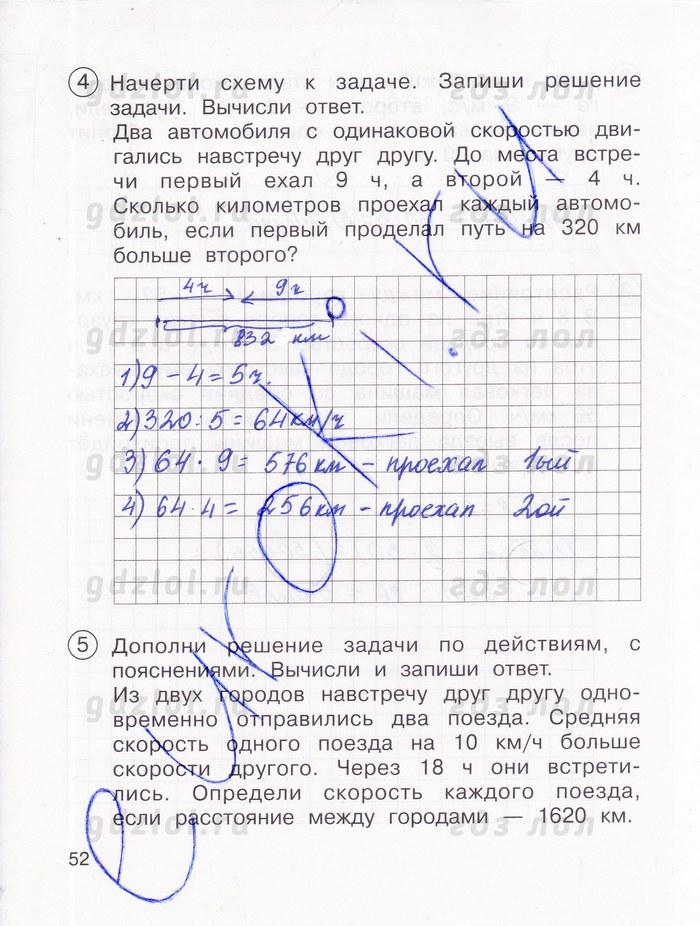 Р г 4 чуракова математике класс гдз по