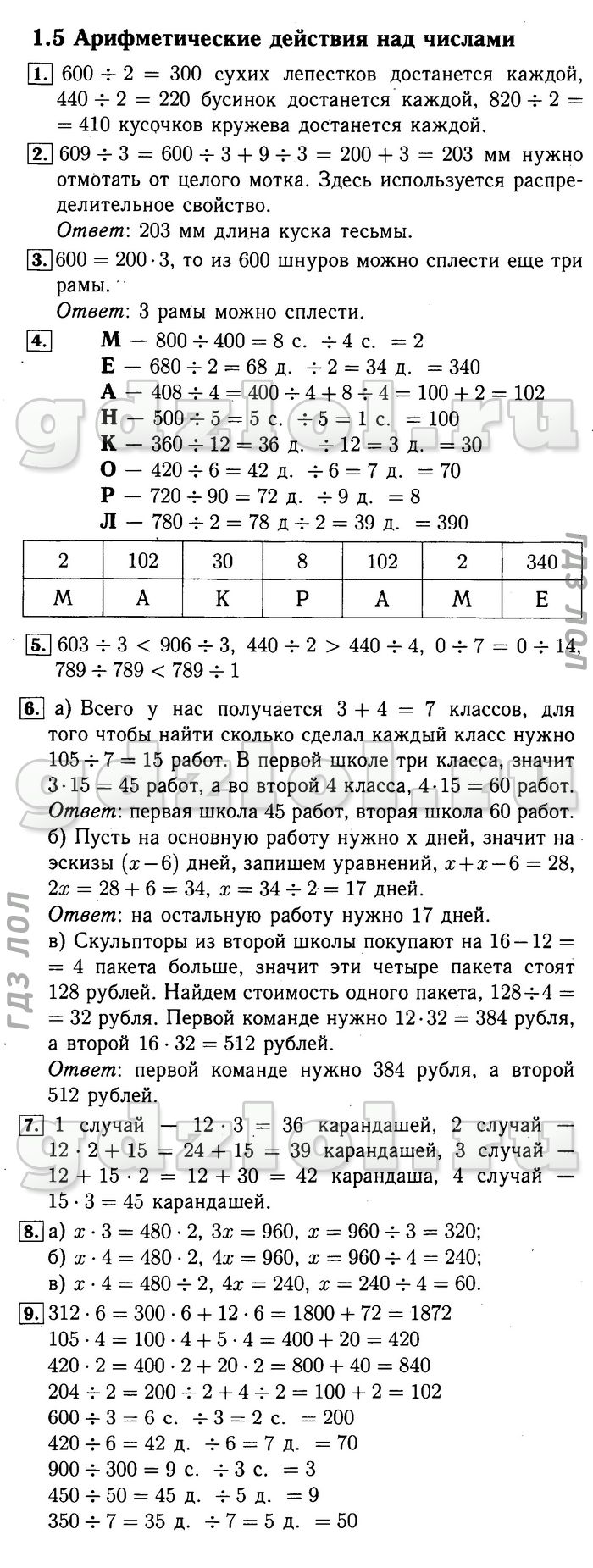 демидова тонких класс козлова дидактический по математике 3 материал решебник