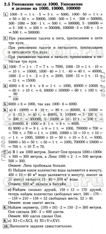 Учебник математики 2 класс демидова издательство баласс ответы