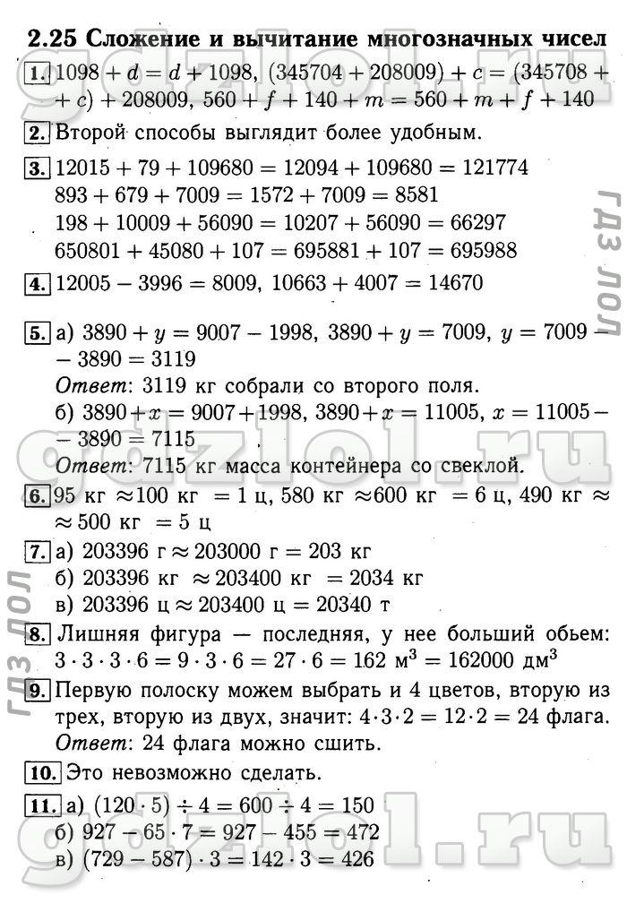 решебник по математике 4 бунеева