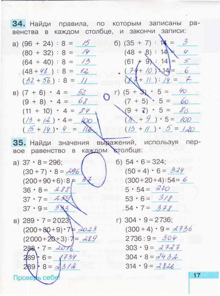 Заполни пропуски мат 4 класс бенесон