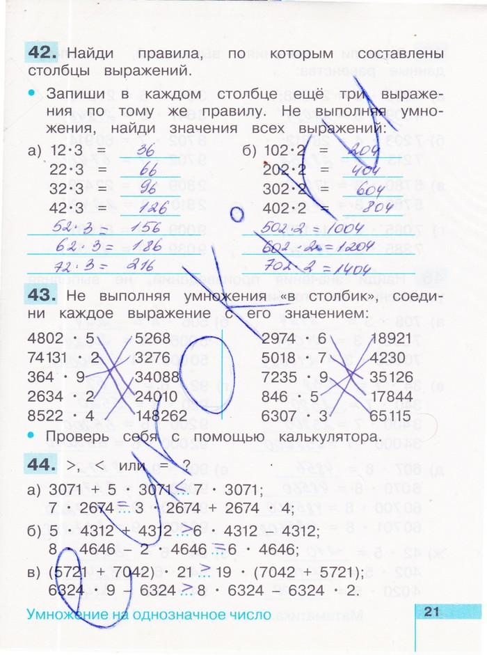 Истомина математика рабочая тетрадь 4 класс часть