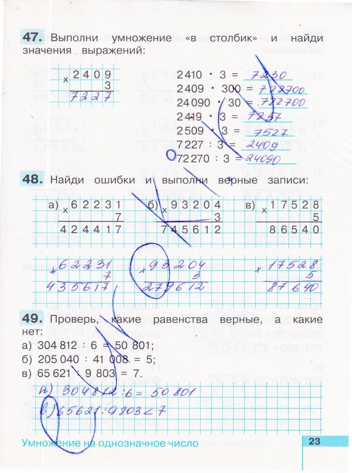 З гдз н б класс б по 4 истомина редько математике