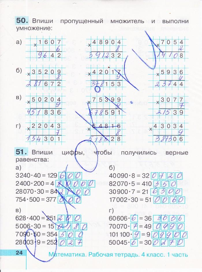 гдз по математике 4 класс рабочая тетрадь н.б.истомина ответы