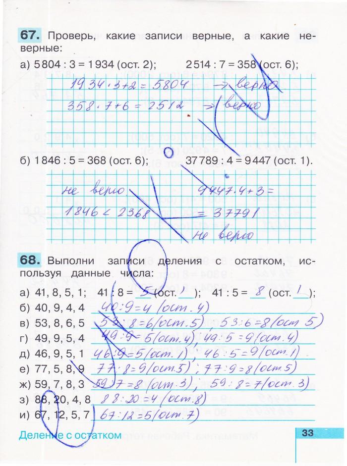 Гдз математике 4 класс е.е.демидова образовательная система школа