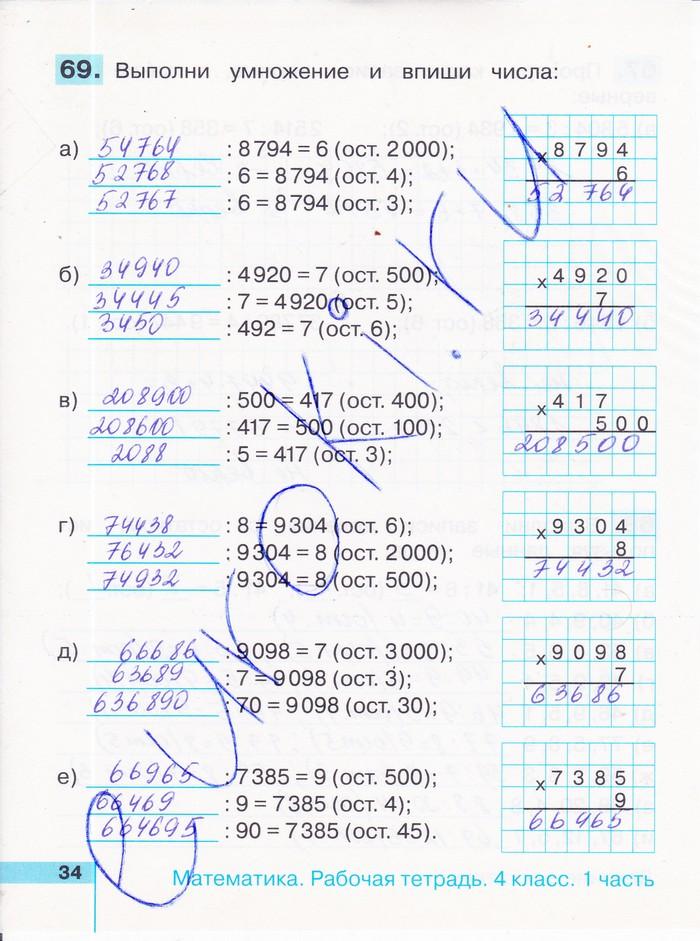 Гдз по математике 4 класс 1часть истомина