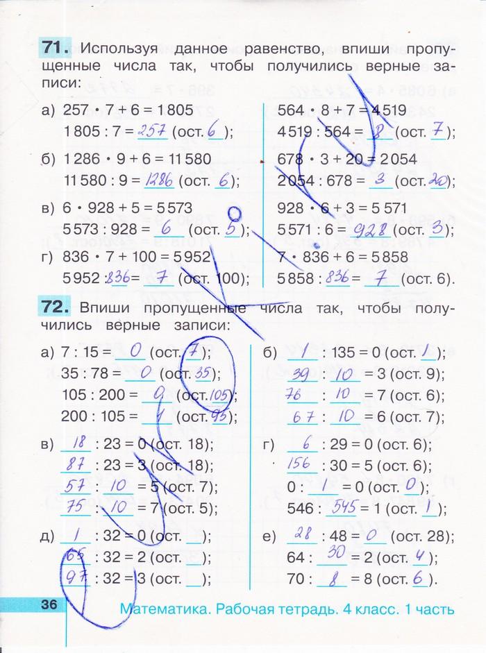 Решебник По Математике 4 Класс Гармония Тетрадь