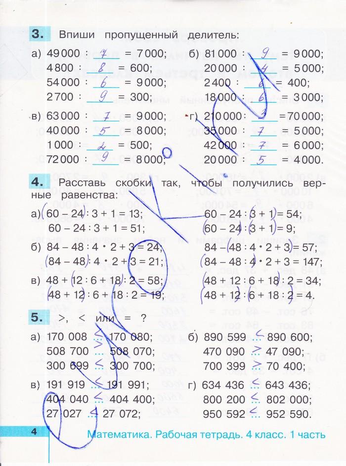 Посмотреть задание в тпо 1 математика 4 класс истомина
