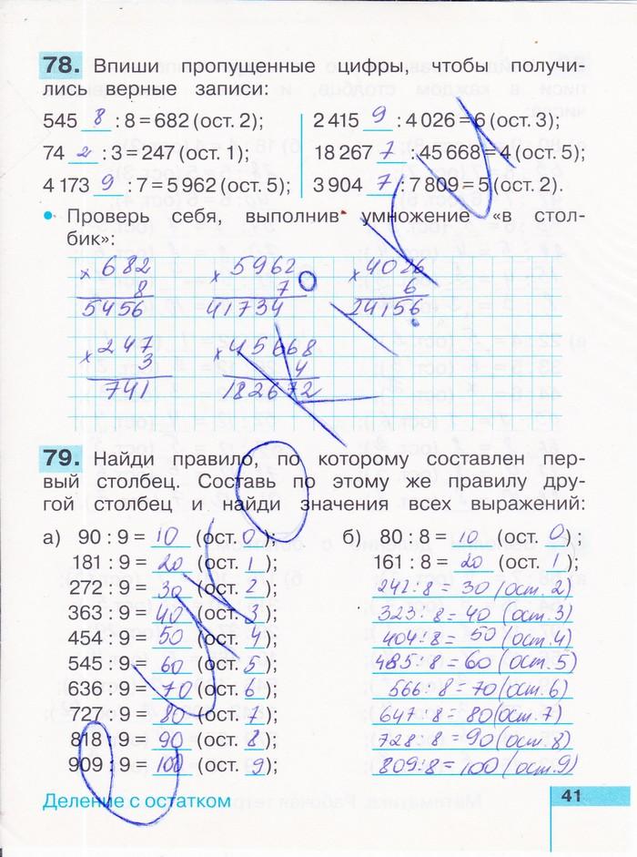 Истомина по 5 класс ком математике гдз фгос знание