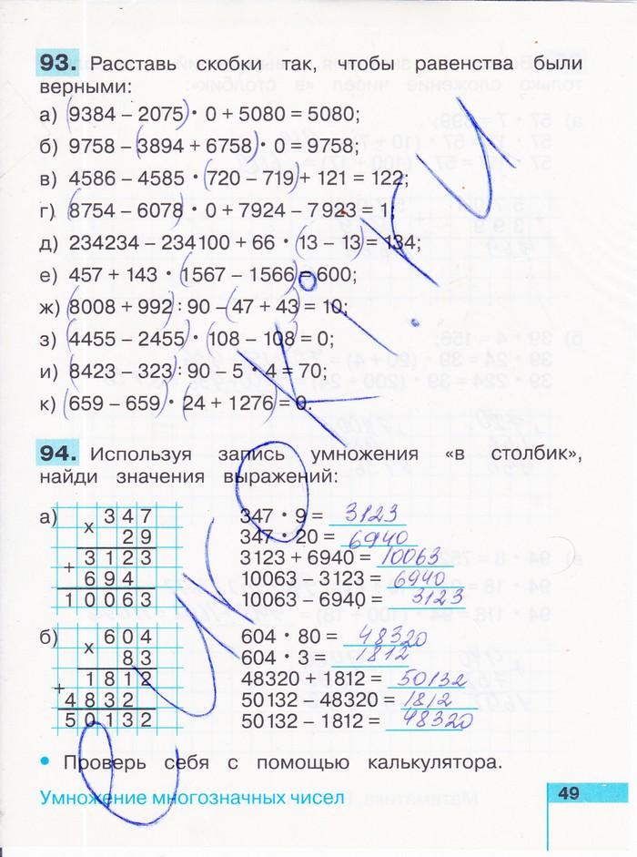 Скачать бесплатно гдз по математика за 4 класс н.б.истомина