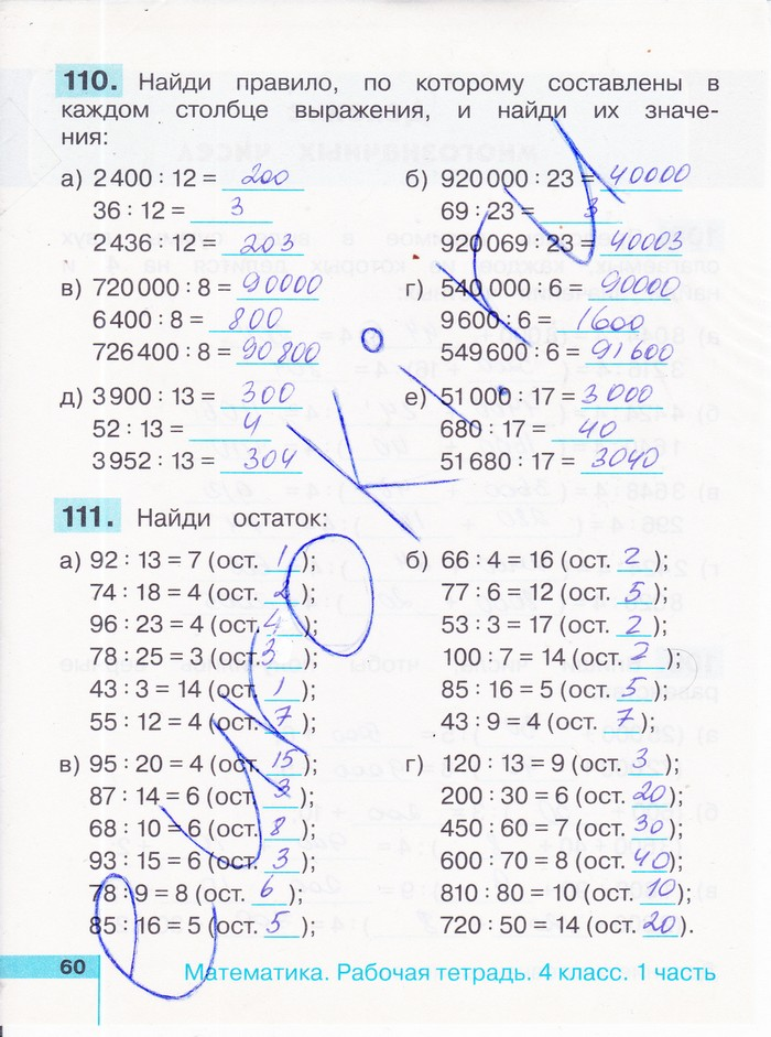 математика гармония 4 класс учебник 1