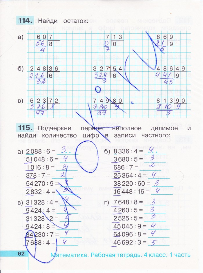 задачник по математике 4 класс истомина редько ответы