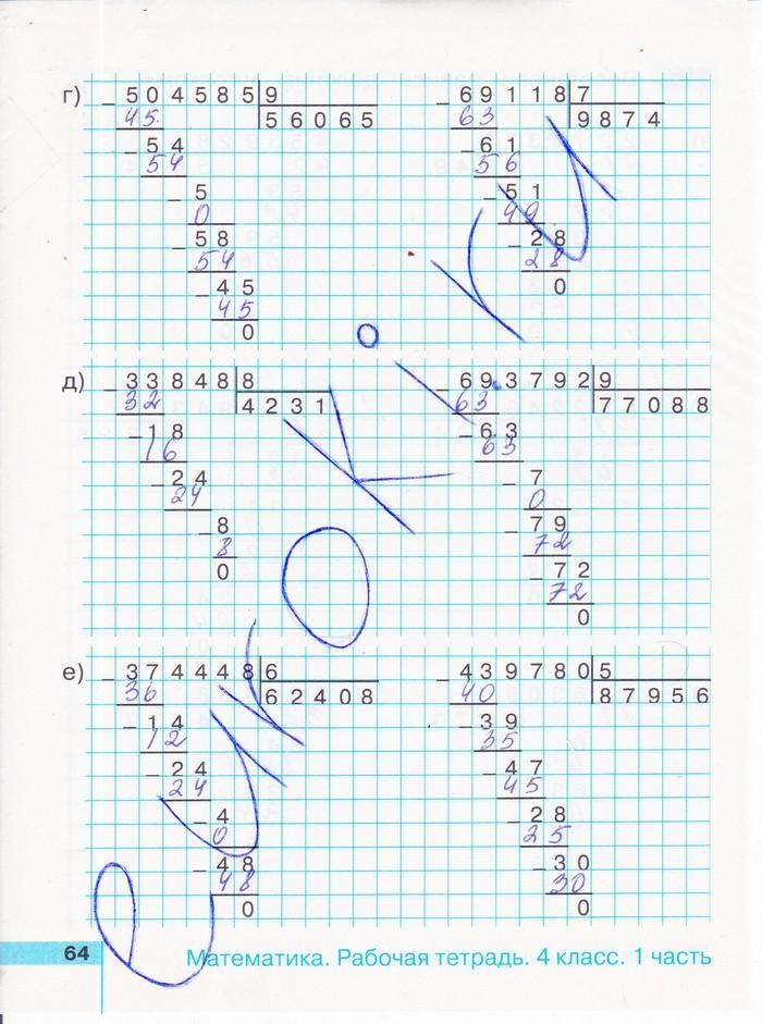 Гдз Задачник По Математике 4 Класс Истомина