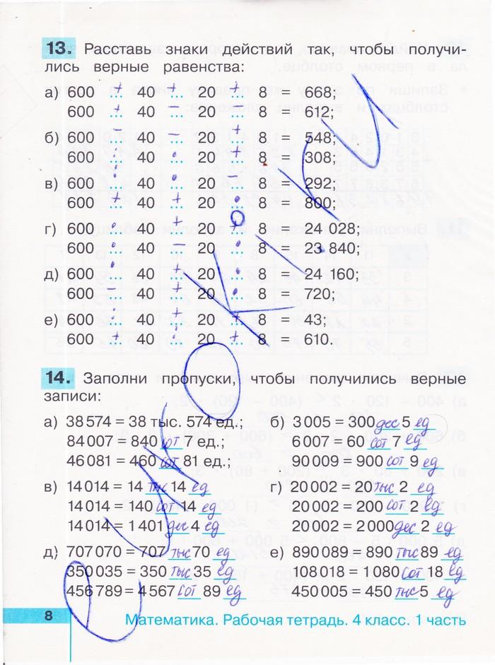 Класс 4 по математике рабочая истомина тетрадь 1 часть ответы решебник