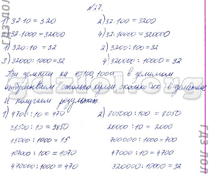 ГДЗ ответы по математике 4 класс Чекин (учебник)