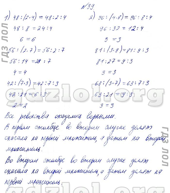 Ответы по математике 4 класс Моро