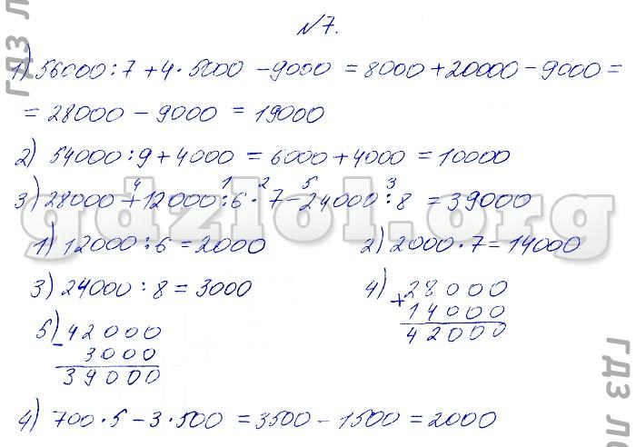 математика 3 класс учебник 1 истомина ответы