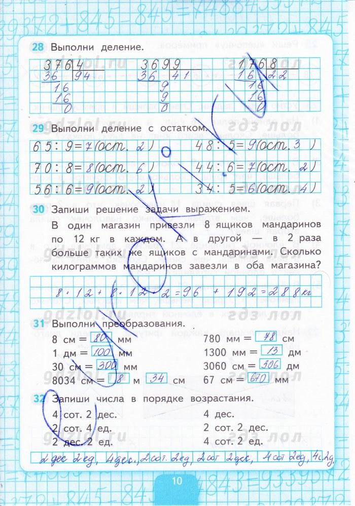 Гдз по математике 4 класс автор моро 1 часть не скачивать