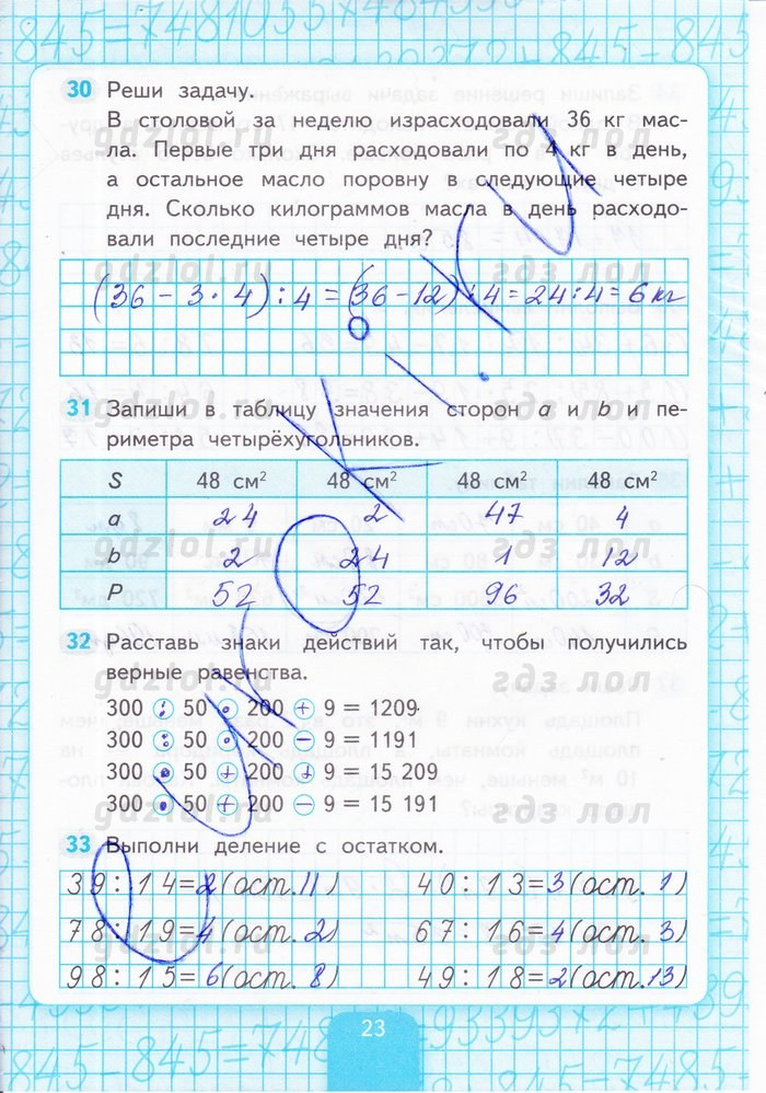Гдз по математике 4 класс кремнева 2 часть рабочая тетрадь