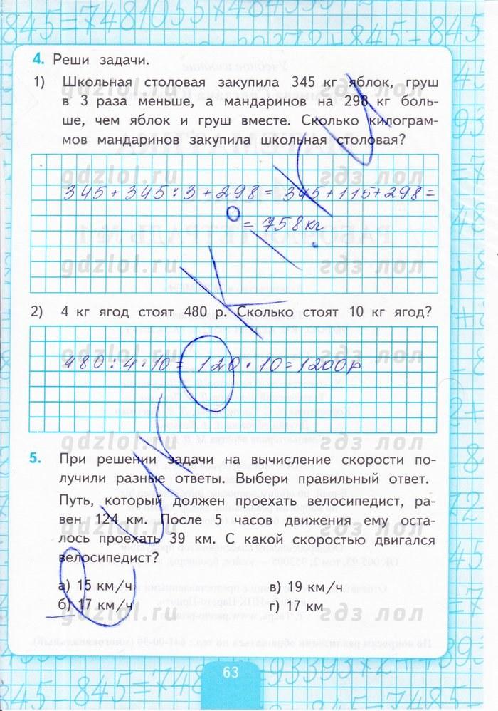 математике тетрадь 4 печатная гдз кремнева класс по