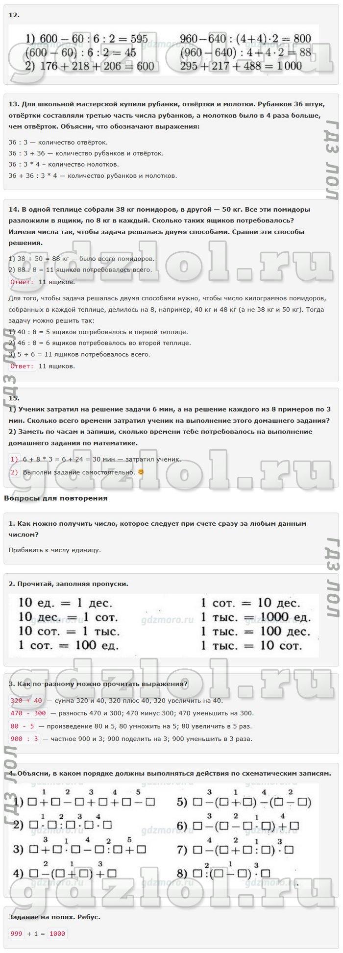 ГДЗ по русскому языку 4 класс  ответы и решебник онлайн