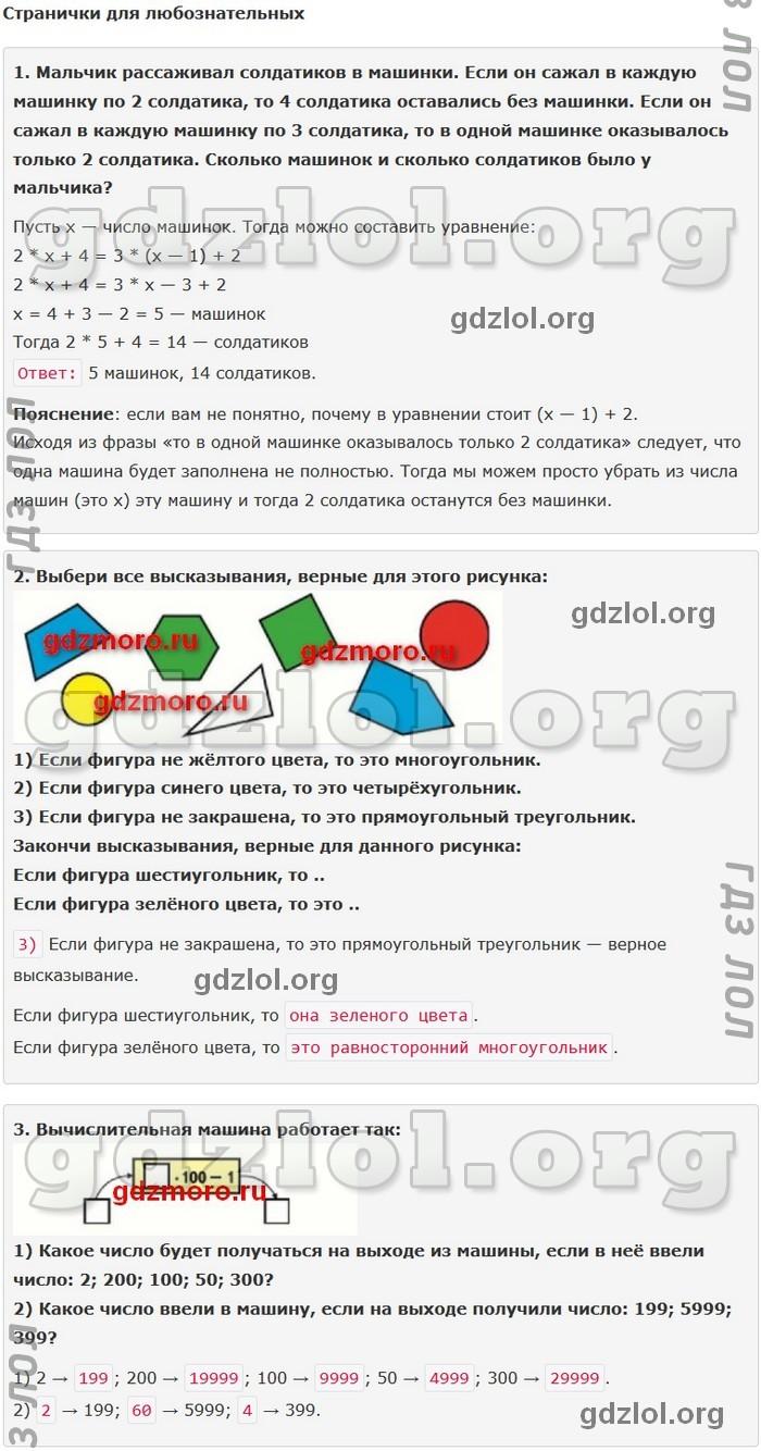 Гдз Математике 4 Класс Канакина